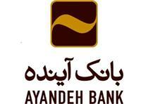 بانک آینده، به عنوان بهترین بانک ایران انتخاب شد