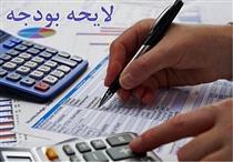آخرین وضعیت پیشنهاد بودجهای واگذاری سهام دولت از طریقETF