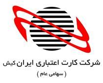 9پله صعود در رنکینگ جهانی شرکت کارت اعتباری ایران کیش