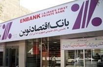 بانک اقتصادنوین ۳ مدرسه جدید می سازد