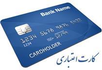 محدودیت تخصیص کارت اعتباری سهام عدالت با روش «توثیق غیرمستقیم»