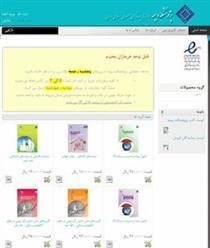کتابها ونشریات پژوهشکده بیمه را آنلاین تهیه نمایید