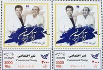 نماهنگ«آوای ایران» تمبر نشان شد