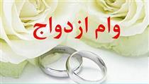 بی توجهی بانک ها به قانون پرداخت وام ازدواج
