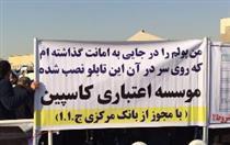 تجمع کاسپینی ها مقابل مجلس+عکس