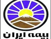 تخفیف ۱۰ درصدی بیمهنامههای آتش سوزی بیمه ایران