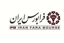 عرضه سه شرکت جدید در فرابورس ایران