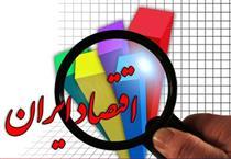 پیشبینی وضعیت اقتصاد ایران در سال