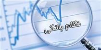 ضعف استقلال ناظر پولی پاشنه آشیل طرح بانکداری