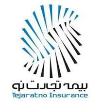 شروع همکاری صندوق تامین خسارت های بدنی و بیمه تجارت نو