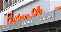 بانک مسکن به سیلزدگان ۹۰ میلیارد ریال تسهیلات پرداخت کرد