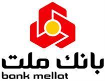 بانک ملت: فقط ۹۱ میلیون یورو گرفتیم