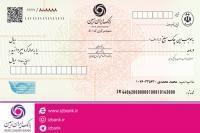 عدم پذیرش چک های غیر صیادی در بانک ایران زمین از فردا