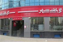 برپایی مجمع عادی به طور فوق العاده بانک شهر در روز ۱۶ اردیبهشت ۹۹