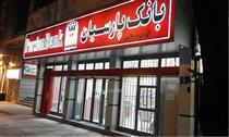 مدیرعامل بانک پارسیان عضو هیات رییسه کمیته ایرانی اتاق بازرگانی بینالمللی شد