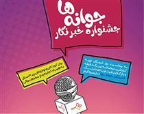 جشنواره «خبرنگار جوانهها» بانک ملی ایران