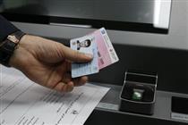 آغاز ارائه خدمات بانکی از طریق کارت هوشمند ملی