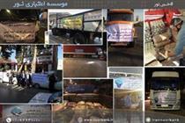 حضور فعال موسسه نور در مناطق زلزلهزده