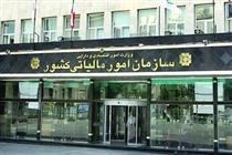 سازمان امور مالیاتی موظف به راهاندازی سامانه مودیان شد