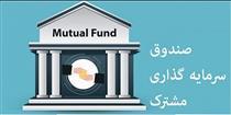 تمدید مدت فعالیت صندوق سرمایه گذاری مشترک کارگزاری کارآفرین