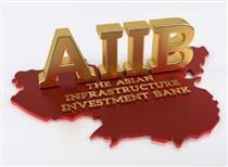 اعضای بانک زیرساخت آسیا باز هم افزایش یافت