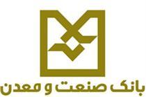 تصویب صورت های مالی بانک صنعت و معدن