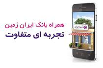 قابل توجه کاربران همراه بانک ایران زمین با سیستم عامل IOS