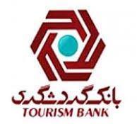 افزایش سقف برداشت از خودپردازهای بانک گردشگری