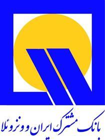برگزاری مجمع عمومی عادی بانک مشترک ایران - ونزوئلا