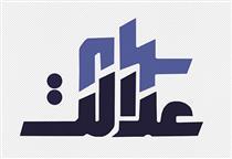 تعطیلی موقت سامانه سهام عدالت از سی ام اسفند