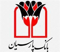 بانک پارسیان به تولید رونق داد
