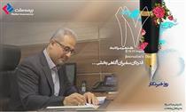 پیام مدیر عامل بیمه ملت به مناسبت گرامی داشت روز خبرنگار