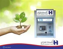 اهدای کمک های مردمی از طریق خودپردازهای بانک صادرات