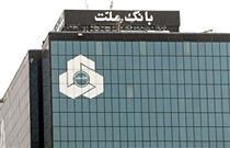 شعب بانک ملت تهران در روز تحلیف تعطیل است
