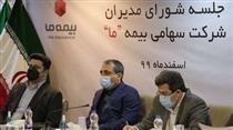 برگزاری جلسه شورای مدیران شرکت بیمه