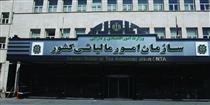 اسامی نهادهای معاف از مالیات اعلام شد
