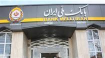 پرداخت ۲۵ هزار فقره وام ضروری در بانک ملی