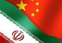 حساب اتباع ایرانی در چین بسته است