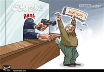 بانکداری اسلامی از حرف تا عمل
