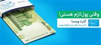 بانک سامان از سپرده وینسا رونمایی کرد