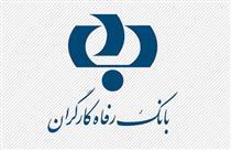 تسهیلات اعطایی بانک رفاه به بخشهای مختلف اقتصادی