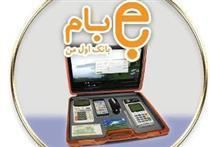 «بام» بهترین وب سایت بانکی شد