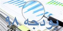 استقراض ۲.۳۷ میلیارد یورویی دولت از صندوق توسعه در قانون بودجه ۹۸ منعکس نشد