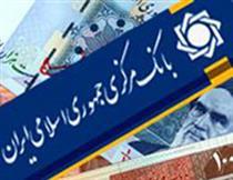 مدیرکل جدید حراست بانک مرکزی منصوب شد