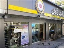آغاز ثبت نام در آزمون استخدامی بانک ملی ایران