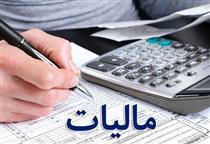 برخی صاحبان مشاغل نیاز به اظهارنامه مالیاتی ندارند