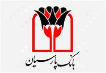 اعلام زمان برگزاری مجمع بانک پارسیان