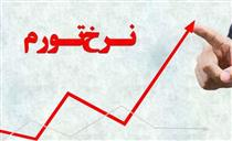 افزایش نرخ تورم نقطهای خانوارهای کشور