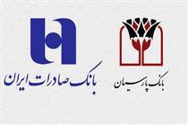بازگشایی نماد بانک صادرات و بانک پارسیان در بورس