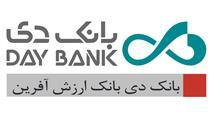 اجرای طرح جدید در شعب بانک دی در جهت تکریم مشتریان